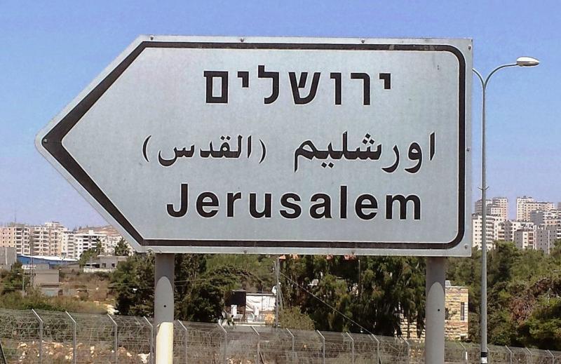 יום בירושלים
